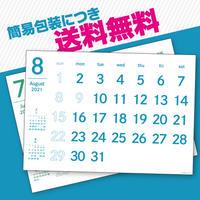 10m離れても見える1ヶ月カレンダー(簡易包装)【8月分】