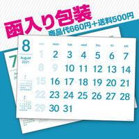 10m離れても見える1ヶ月カレンダー(函入り包装)【8月分】