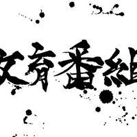 デモ音源集〜①&②〜