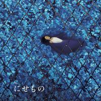 1st full album「にせもの」