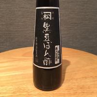 黒豆ぽん酢