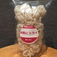 米粉にトライ 業務用サイズ