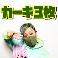 【カーキ3枚セット】洗えるマスク