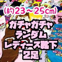 【レディース】ガチャガチャランダム靴下2足
