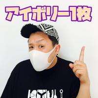【アイボリー1枚】洗えるマスク