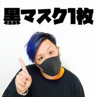 【単体1枚】ブラック洗えるマスク