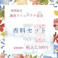 【期間限定】フレグランスベースオイル500ml×香料セット