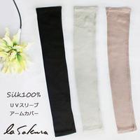 シルク100% UVアームカバー/UVスリーブ(la sakura)2291