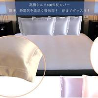 シルク 枕カバー通販 寝癖対策うるツヤ髪しっとり安眠 グッズ 睡眠用 寝具 720078