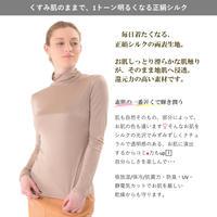 シルク100% 長袖タートルネック 正絹(la sakura)2298