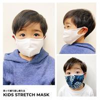 STRETCH MASK  Sサイズ KID'S用