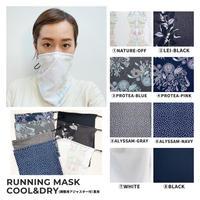 RUNNING MASK (調整用アジャスター付)夏用 COOL&DRY