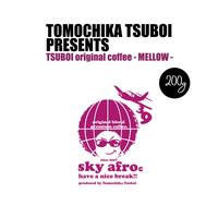 TSUBOI original coffee - MELLOW - / 坪井珈琲-MELLOW-200g