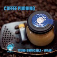 TSUBOI premium coffee pudding /  坪井珈琲プリン/ 6個セット