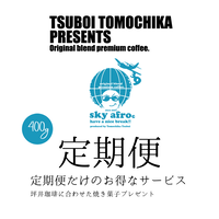 TSUBOI original blend premium coffee / 坪井珈琲400g定期便