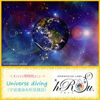 <オンライン用特別メニュー>Universe diving(宇宙遊泳&恒星探訪)