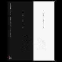 黒白歌合戦 ~電波極まる真白の変~~電波極まる漆黒の変~ LIVE DVD2枚組