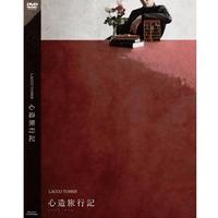 LIVE DVD 『心造旅行記』
