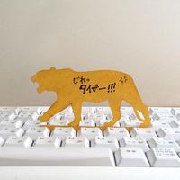 伝言メモ / Tiger