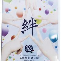 歌劇ザ・レビューハウステンボス 5周年記念公演 絆 DVD