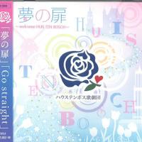 【HTB歌劇団】CD 夢の扉