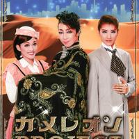 歌劇ザ・レビューハウステンボス カメレオンPROJECT DVD