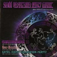 【ラグナシア限定CD】2011ラグナシアショーミュージック