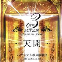 ハウステンボス歌劇団DVD 3周年記念公演~天開~