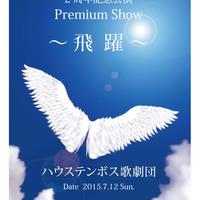 ハウステンボス歌劇団 2周年記念公演  Premium Show ~飛躍~DVD