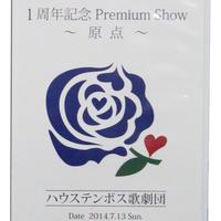 ハウステンボス歌劇団 1周年記念Premium Show  DVD