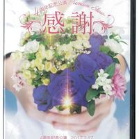 歌劇ザ・レビューハウステンボス 4周年記念公演  Premium Show ~感謝~DVD