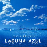 【ラグナシア限定CD】ラグーナ アズゥ
