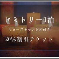 ミライチケット(ドミトリー1泊分+キューブキャンドル)