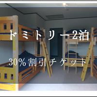 ミライチケット(ドミトリー・2泊分)