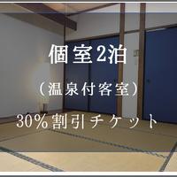 ミライチケット(個室・2泊分)