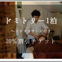 ミライチケット(ドミトリー1泊分+ヘッドマッサージセット)