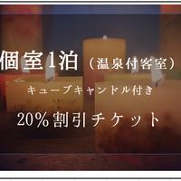 ミライチケット(個室・1泊分+キューブキャンドル)
