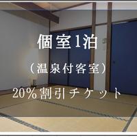 ミライチケット(個室・1泊分)
