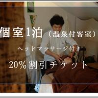 ミライチケット(個室・1泊分+ヘッドマッサージ)