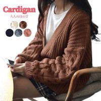 ざっくり編み ニットカーディガン