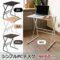 家具・机 アウトレット シンプル PCデスク◆cg02
