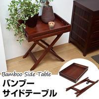 家具◆アジアンバンブー★バンブーサイドテーブル◆bl630
