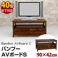 家具 テレビ台・AVラック◆アジアンバンブー AVボード (S)◆bl632s