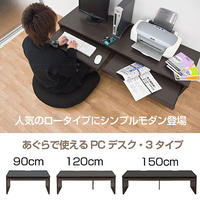 家具・机 90cm幅 ロータイプ パソコンデスク◆ccd90