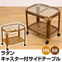 家具 サイドテーブル◆ラタン(籐) キャスター付きサイドテーブル◆im24