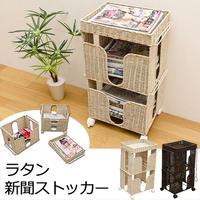 家具 収納 ラック チェスト・ラック◆ラタンシリーズ 新聞ストッカー◆tmr10