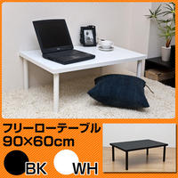 家具 テーブル フリーローテーブル 90cm幅 奥行き60cm◆tz9060