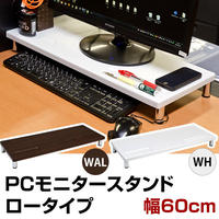 机 デスク パソコン◆PC モニタースタンド ロータイプ◆ths23