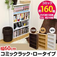 収納 家具 60cm×89cm◆CD&DVD・本棚◆コミックラック ロータイプ◆hmp04