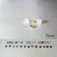 自由に選べる3セット(6個入り)樹脂製スタッドピアス 3mm アクリルストーン 13カラー lalalady-229
